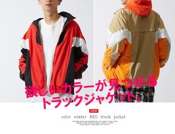 最旬♪BIG配色トラックジャケット5色M-L