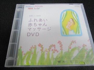 【新品DVD】ふれあい赤ちゃんマッサージDVD