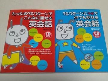 本+CD[英会話] 72パターンで話せる英会話 2冊