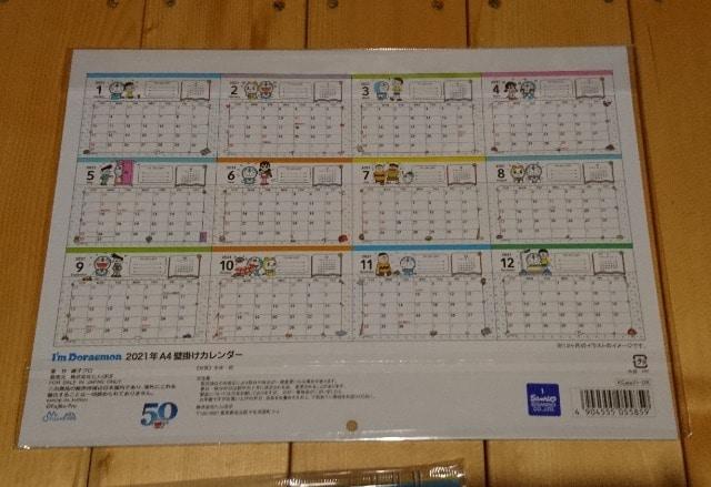 新品未使用★ドラえもん★2021年カレンダー★2種まとめ売り福袋