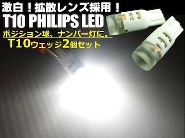 高品質PHILIPS-LED搭載!ハイブリッド車対応!白色ポジション球2個