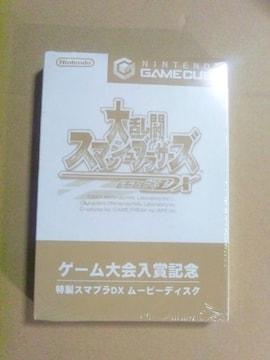【送料無料】新品未開封・非売品 ゲーム大会入賞記念特製ディスク