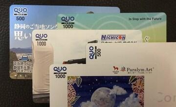 広告入クオカード千5百円