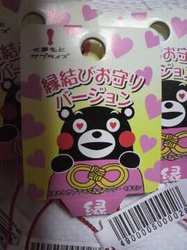 【縁結びお守りバージョン】 くまモン/ピンク/新品