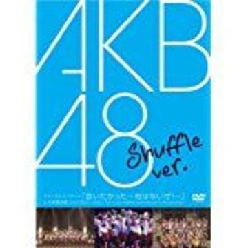 ■DVD『AKB48ファーストコンサート シャッフルver』大島優子 渡辺麻友 柏木