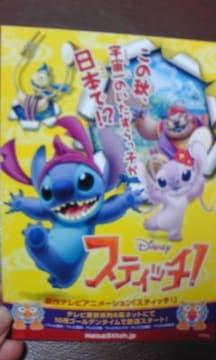 ディズニースティッチ!沖縄風ポストカード非売品