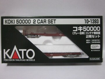 KATO 10-1393 コキ50000 コンテナ無積載2両セット 新品