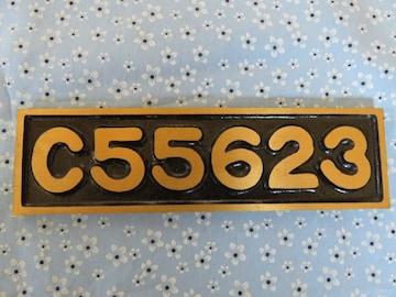 SLのプレート C55623