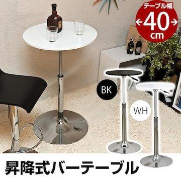 バーテーブル 40φ BK/WH