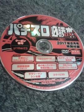 パチスロ必勝本DX 2017年8月号 付録DVD