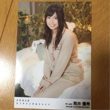 SKE48 荒井優希 センチメンタルトレイン 生写真 AKB48
