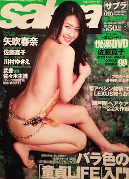 矢吹春奈・川村ゆきえ…【sabra】2006 .9.28号ページ切り取り