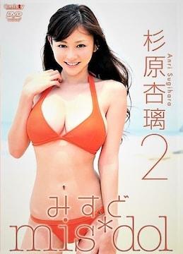 ◆杉原杏璃 2 みすど mis*dol