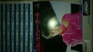 あぶないセクシーガール岡安由美子EPレコード