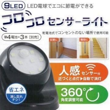☆コロコロ センサーライト 人感センサー式9LEDコードレスライト