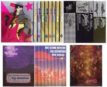 ジョジョの奇妙な冒険 全9巻セット ブルーレイ