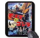 『 モスラ対ゴジラ 』のポスターのマウスパッド