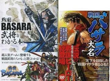 戦国BASARA 武将がわかる本/バサラ大名 2冊