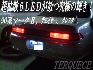 mLED】マーク2/90系/ナンバー灯超拡散6連ホワイト