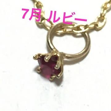 誕生石プチジュエリーネックレス【7月・ゴールド】