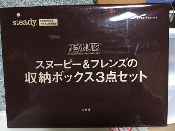 ☆非売品☆スヌーピー&フレンズの収納ボックス3点セット☆