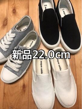 新品☆22�pシンプルスニーカー・スリッポン3足セット♪☆j901