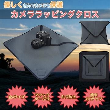 ♪M 巻くだけでカメラを保護 カメララッピングクロス XL