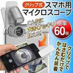 クリップ式 マイクロスコープ 60Xズーム LED&ブラックライト
