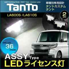 ASSY 交換タイプ LED ライセンスランプ タント タントカスタ