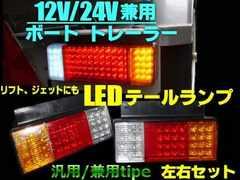 24V12V兼用88連LEDテールランプ左右セットトレーラートラック用