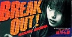 ◆8cmCDS◆相川七瀬/BREAK OUT!/ブレイク アウト!/4th