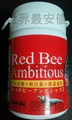 ■新品即決■紅蜂■レッドビーアンビシャス■フルボ酸■酵素■成長UP■