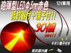 抵抗器内蔵+端子付LED砲弾型Ф5mm赤色30個