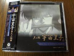 CD 宇宙皇子 音楽集 劇場版 廃盤