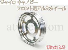 ジャイロキャノピー12inch2.5J Fアルミ キャストホイール