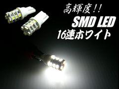 16連白色SMDLEDポジションランプT10/T15