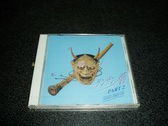 CD「ゲンザンの響 パート2 独奏曲と委託作品集」三好莞山 尺八