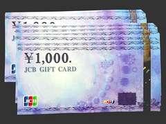 ◆即日発送◆16000円 JCBギフト券カード★各種支払相談可