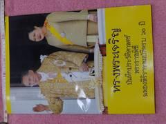 タイ王国 プミポン国王と来賓写真集