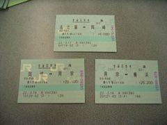 横浜(新横浜)⇔大阪(新大阪) 乗車券+新幹線特急券