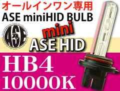 ASE HIDバーナーHB4 35W10000K 旧ミニHID用1本 as9019bu10K-old