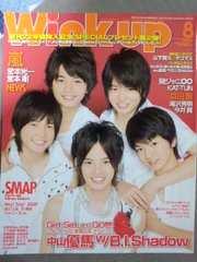 Wink up 2009.8月 嵐 KinKi Kids NEWS Hey! Say! JUMP 他