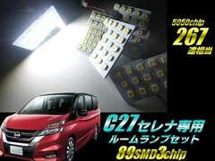 C27系セレナ&27系ランディ専用/白色SMD-LEDルームランプセット