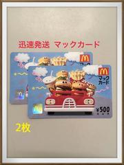 マックカード  500円券   2枚