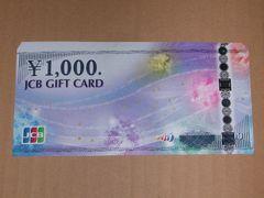 JCBギフトカード 7,000円分 送料無料 ゆうパケット