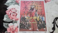 読売新聞2009年7月5日掲載『ごくせん』亀梨和也
