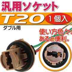 T20ダブルソケット1個 メスソケット メスカプラ as10336