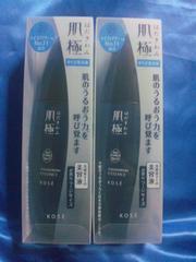 コーセー 肌極 美容液(ラージサイズ) 2本セット