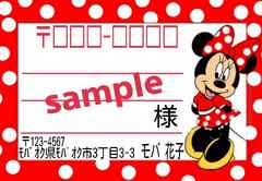 ディズニー ミニーマウス宛名シール 差出人印刷可能