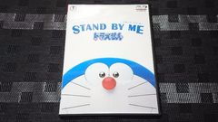 【DVD】STAND BY ME ドラえもん【レンタル落ち】